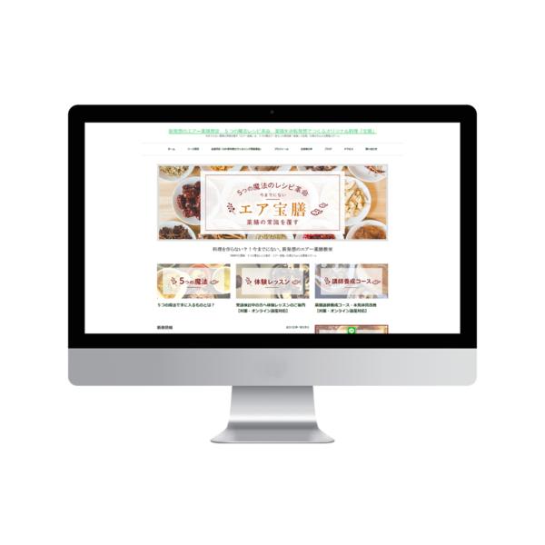 薬膳教室ホームページ